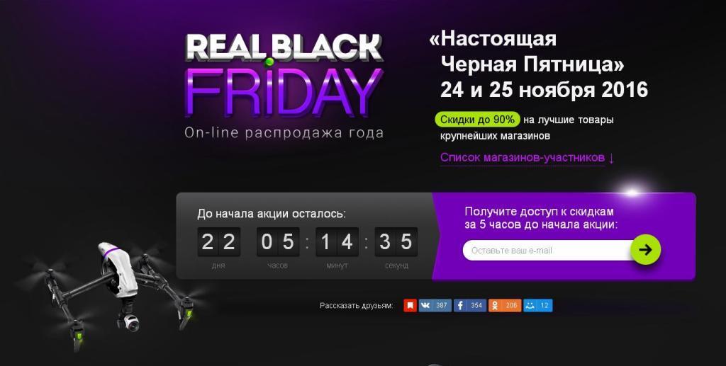 SPSR Express ожидает увеличения трафика в российском сегменте B2C благодаря «Настоящей черной пятнице».