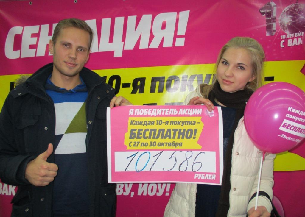 1a715b1a5f67a В честь юбилея Media Markt подарил покупателям 36 миллионов рублей ...