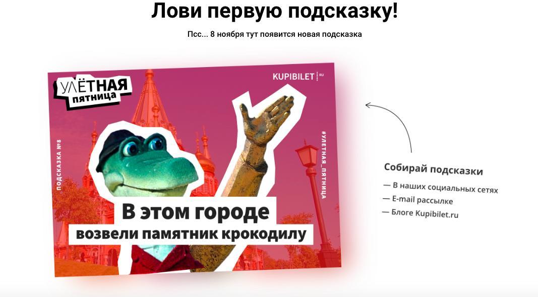 Квест сервиса Kupibilet.ru.