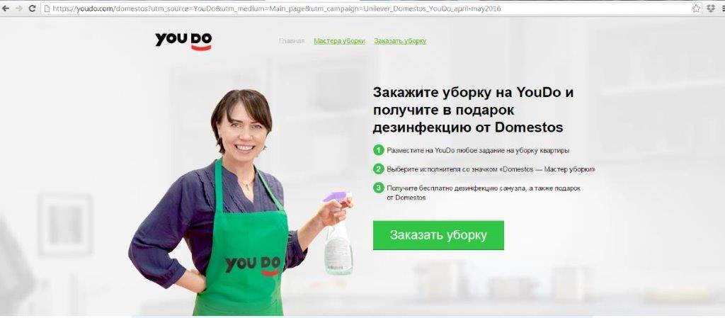 Initiative провел нестандартную рекламную кампанию в поддержку бренда Domestos.