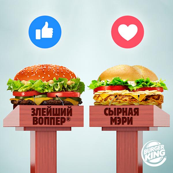 Бургер кинг.