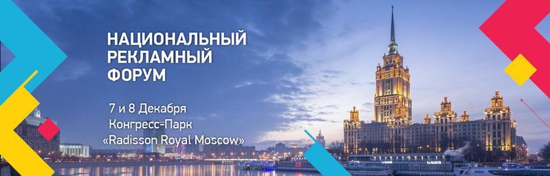 АКАР, ТПП и содружество «РусБренда» проведут Национальный Рекламный Форум.