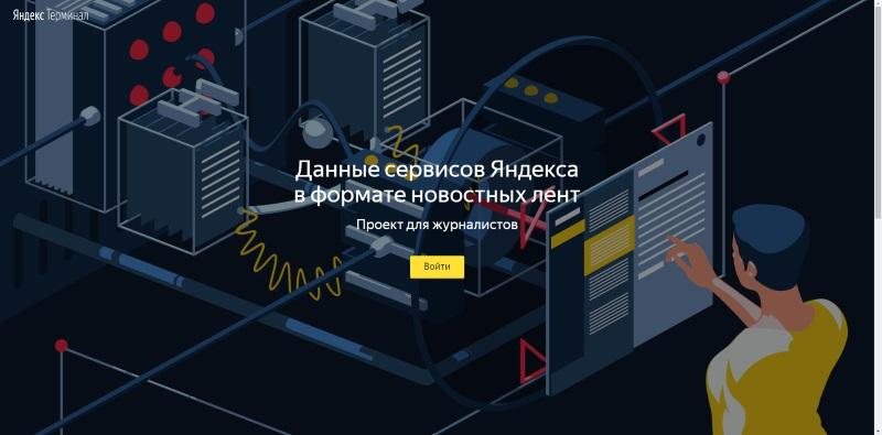 Яндекс пригласил журналистов в Терминал.