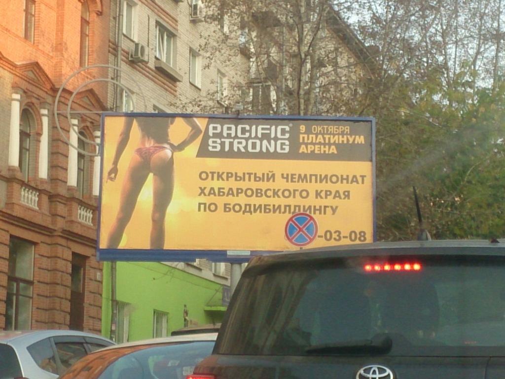 Реклама открытого чемпионата по бодибилдингу.