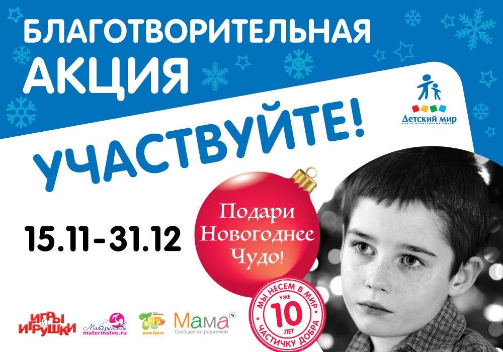«Детский мир» проводит новогоднюю благотворительную акцию.