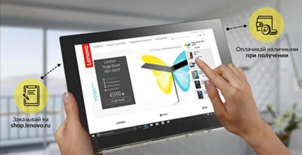 Интернет-магазин Lenovo ввел опцию Cash-on-Delivery.