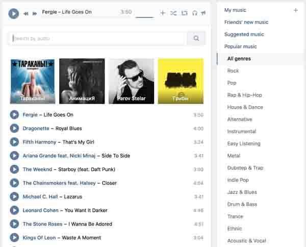 Чем аудиореклама во «ВКонтакте» отличается от рекламы на радио.