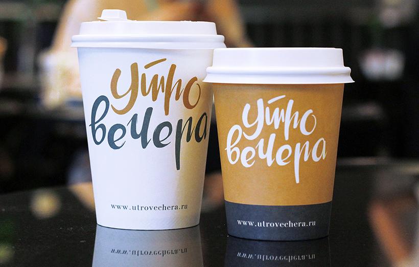 Кофейня «Утровечера».