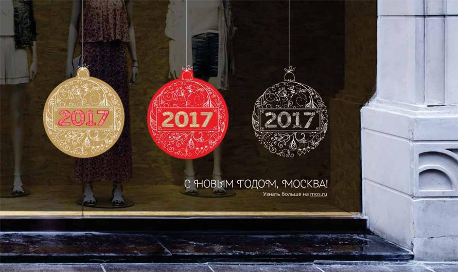 Новогоднюю Москву украсят в итальянском стиле.