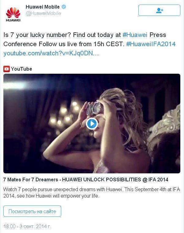 Рекламный кейс Huawei в Twitter.