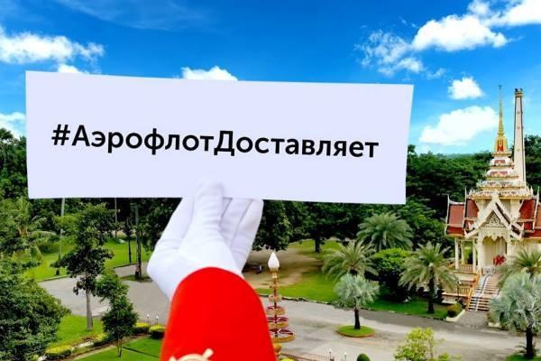«Аэрофлот» запустил новую рекламную кампанию в соцсети.
