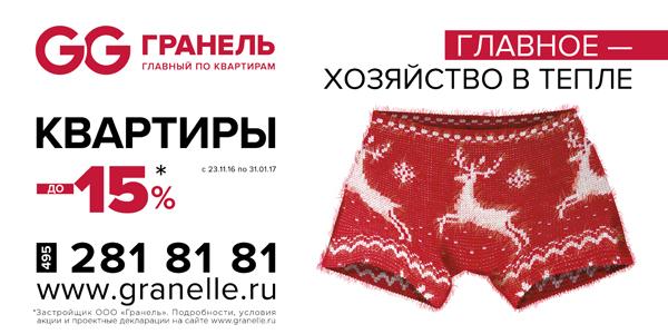 Новогодние билборды от девелоперской группы компаний «Гранель».
