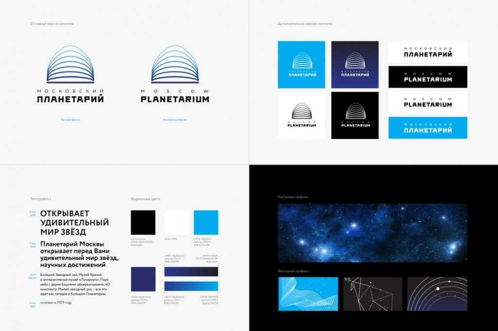 Charsky Studio изменила айдентику Планетария.