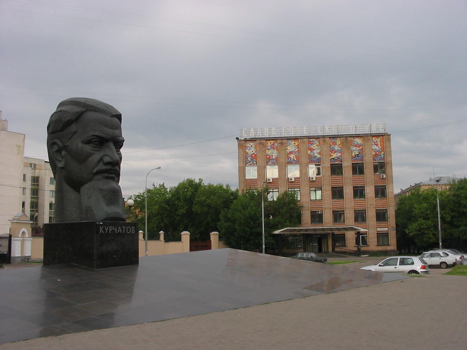 Институт им. Курчатова.
