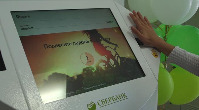 Сбербанк признан одним из лучших банков в мире для детей и молодёжи благодаря проекту «Ладошки».