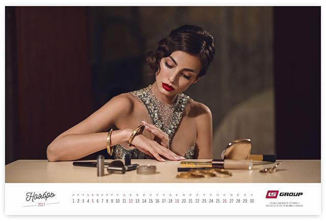 Показать календарь на август 2016 года