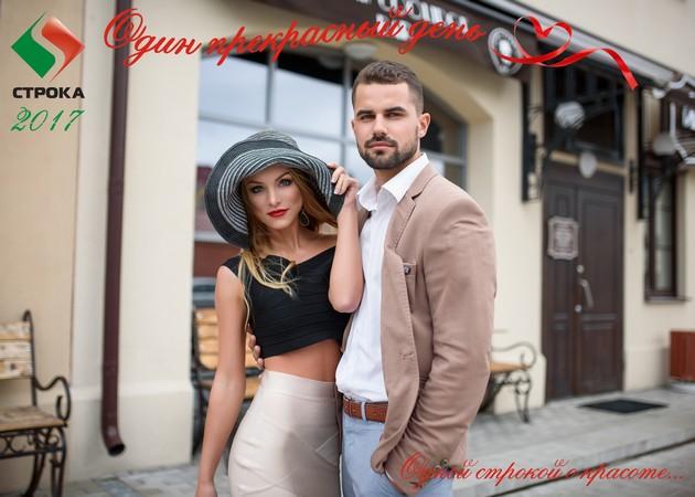 Один день влюбленной пары в календаре от компании «СТРОКА».