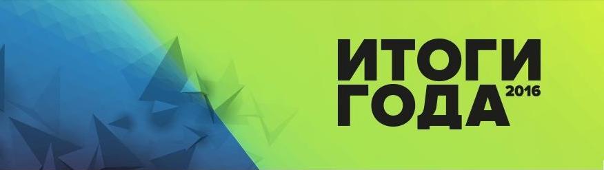 Рунет подвел итоги уходящего года.