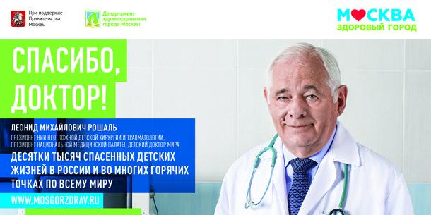 Департамент здравоохранения Москвы, «Спасибо, доктор!»