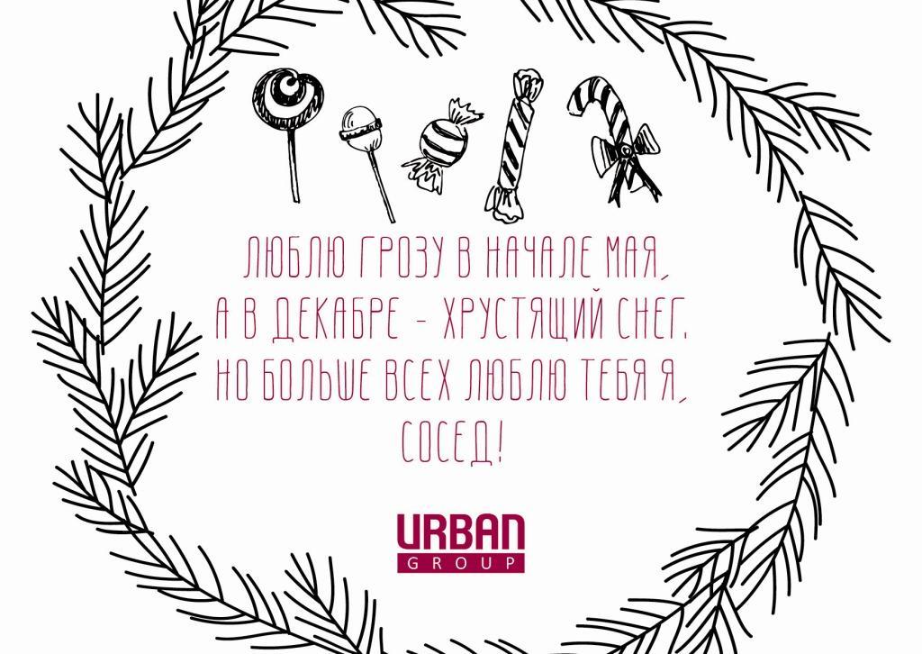 Urban Group предложил поздравить соседей с Новым годом «пирожками».