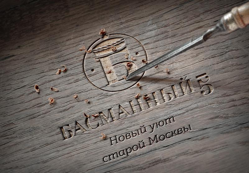 Басманный 5: новый уют старой Москвы.