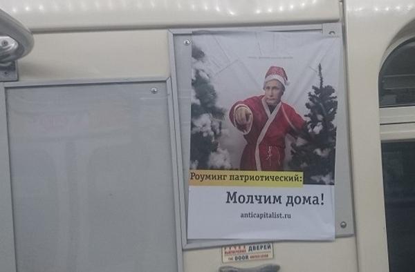 «Вагоны правды» появились в петербургском метро.