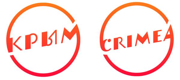 Логотип Крыма, студия Артемия Лебедева.