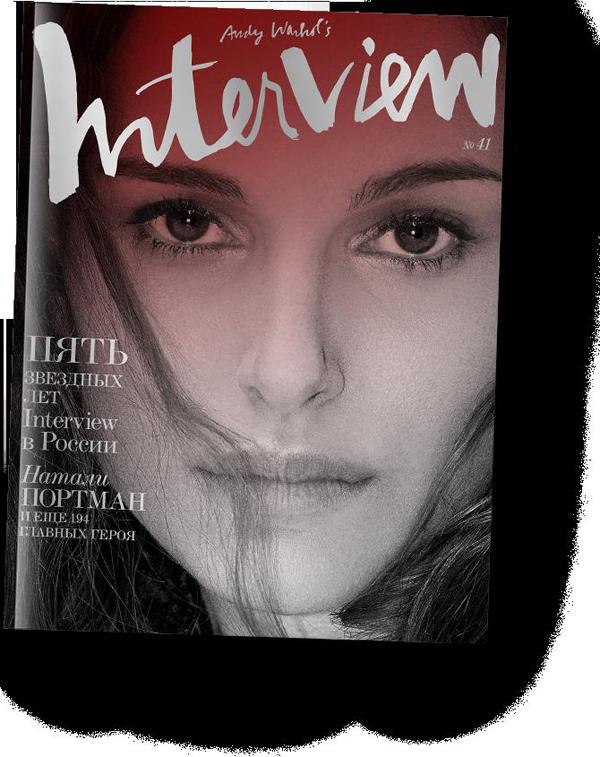 Журнал Interview Russia закрывается.