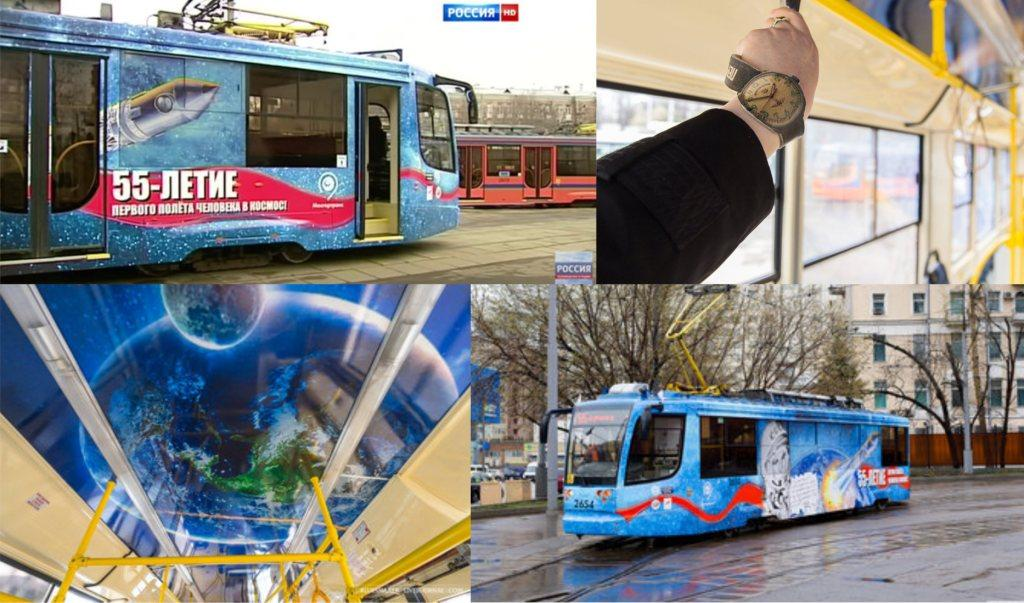 Космический трамвай в Москве к юбилею Ю.Гагарина.