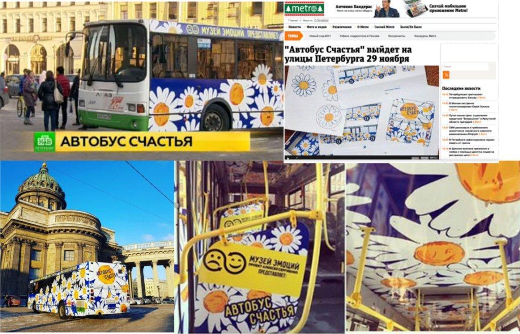 Автобус счастья от художника А.Сергиенко в Петербурге.