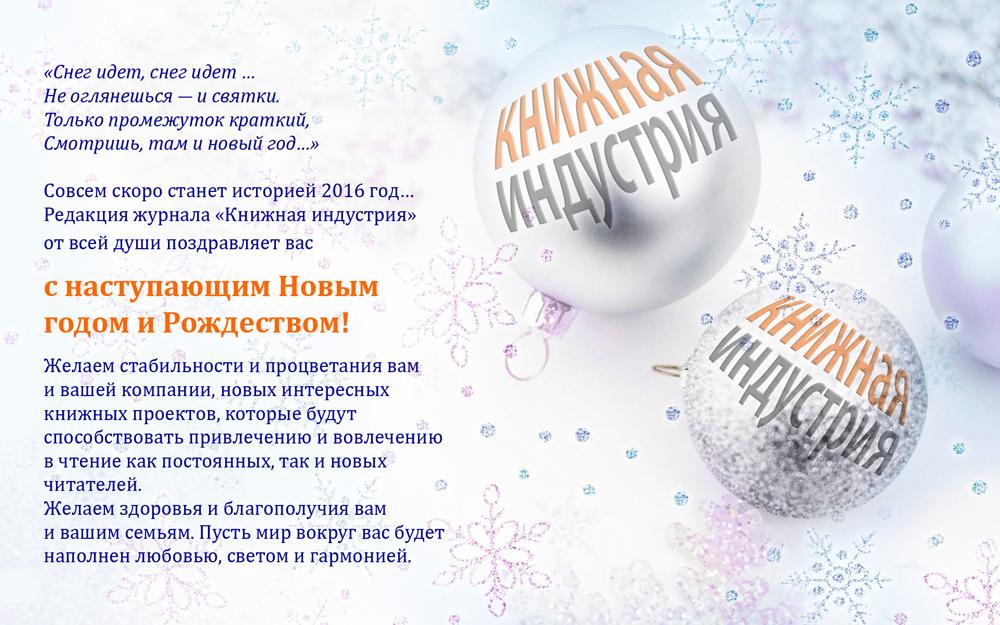 Журнал Книжная индустрия.