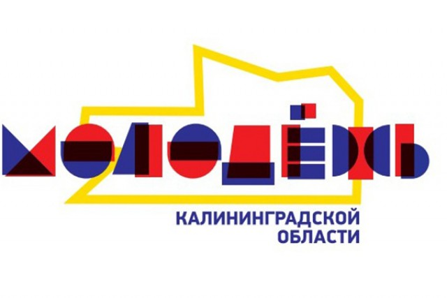 Молодёжь Калининградской области получила логотип «в стиле супрематизма».