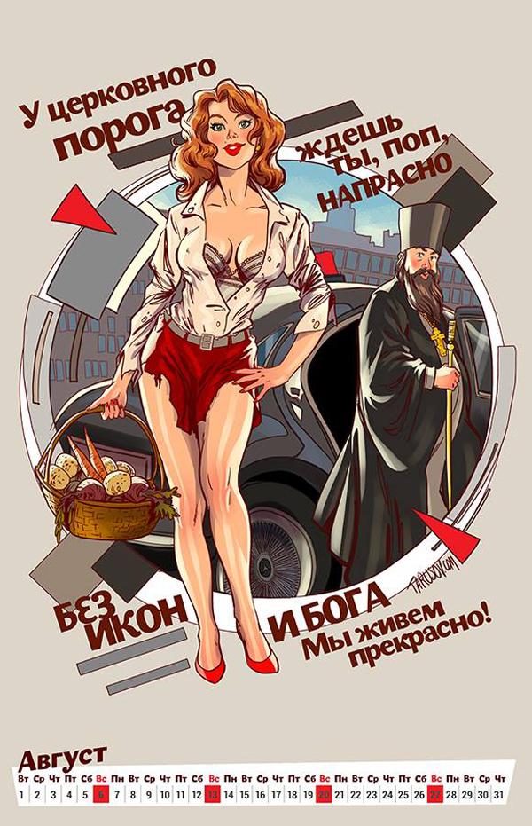 Эротический календарь с революционными лозунгами.
