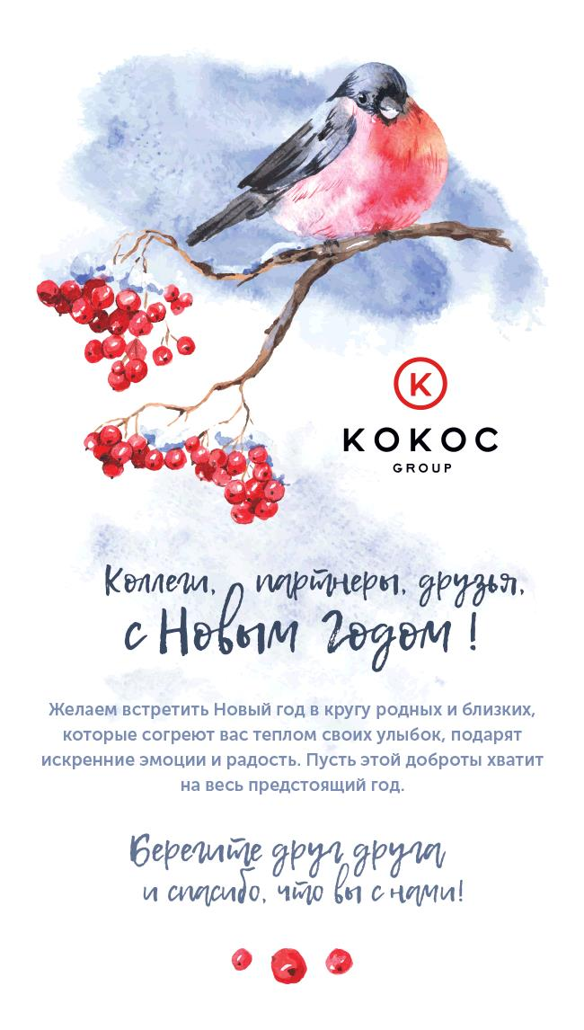 Kokoc Group.