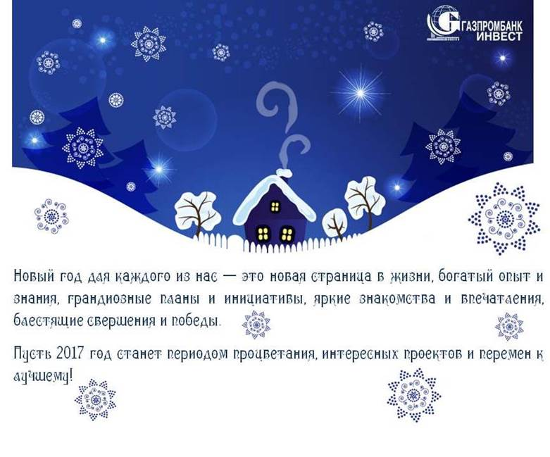 ООО «Газпромбанк–Инвест».