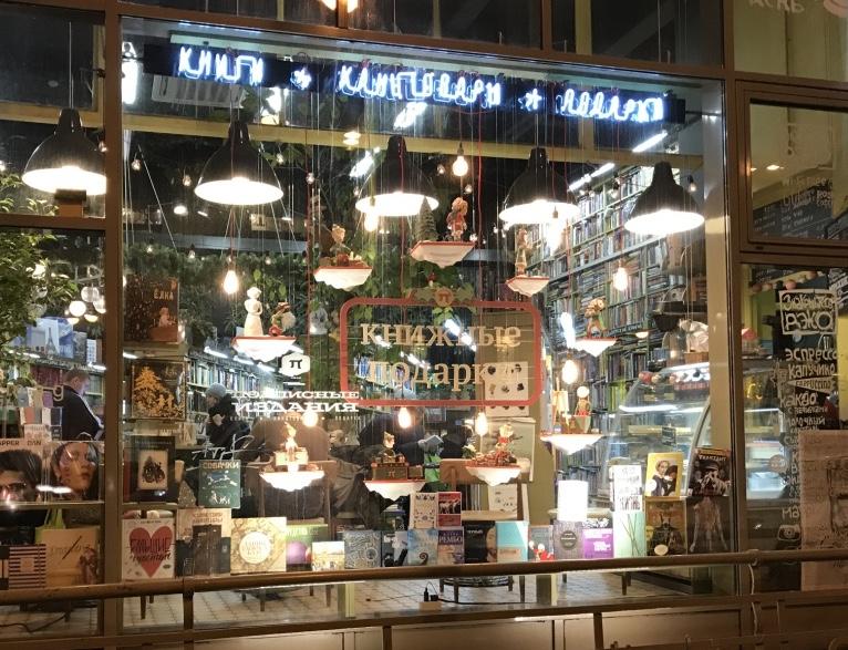 Книжный магазин «Подписные издания».