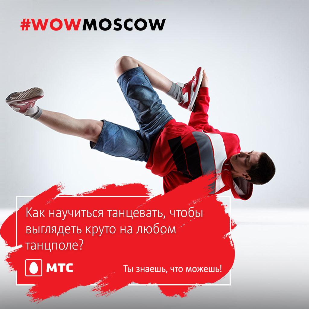 МТС, ТНТ и «Танцы».