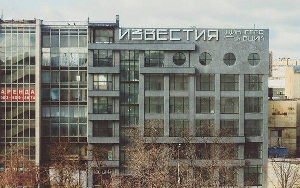 «Национальная медиа группа» с 1 июня будет управлять «Известиями» напрямую.