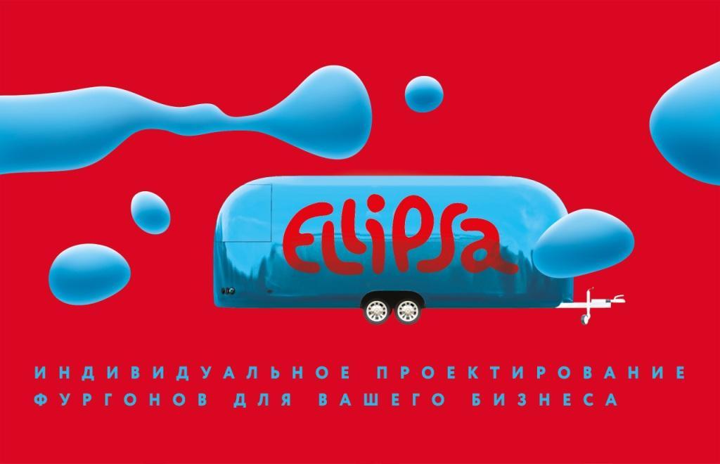 Жидкие трансформеры Ellipsa от TIMES Branding.