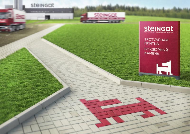 Steingot: геометрия качества.