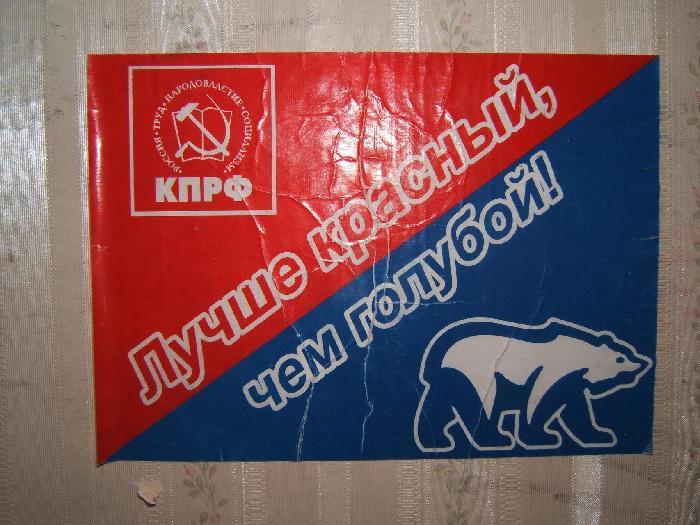 «Лучше красный, чем голубой», Пермь.