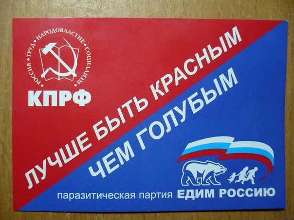 «Лучше быть красным, чем голубым», Пермь.