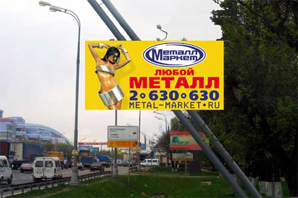 «Металл-Маркет», Самара.