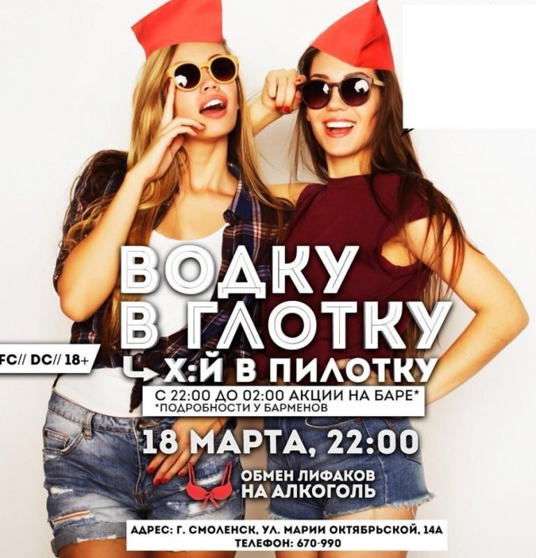 Афиша вечеринки, Смоленск.