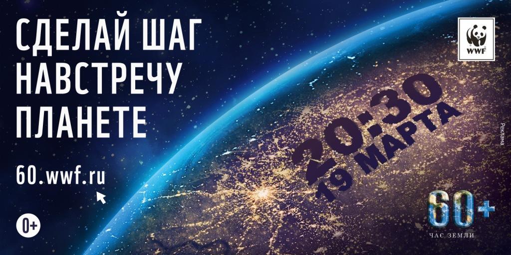 19 марта состоится Час Земли.