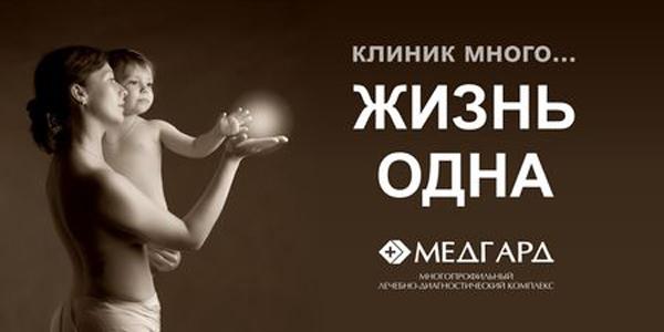 «Медгард», «Клиник много… жизнь одна».