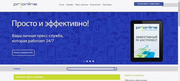 Первое в России онлайн PR-агентство отметило первый юбилей.