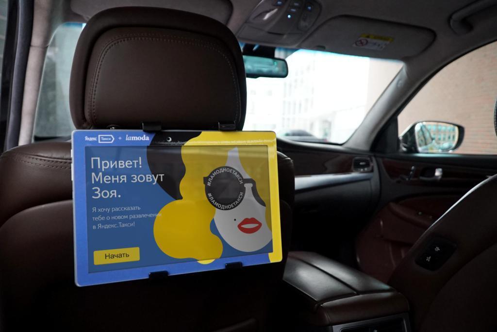 Яндекс.Такси и Lamoda приглашают в виртуальную примерочную.