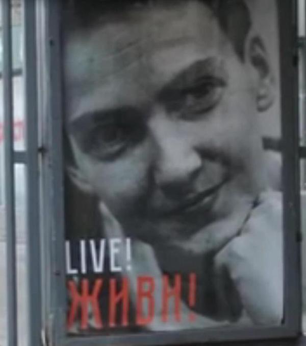 Надежда Савченко, «Live! Живи!».