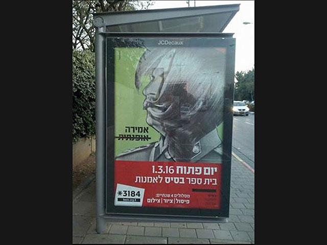 Иосиф Сталин, Тель-Авив.